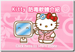 hello-kitty-antivirus.png