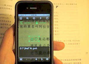 pleco apple iphone app chinese