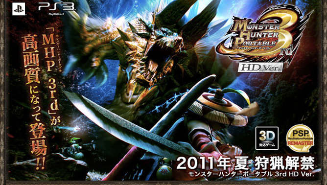 monster hunter portable 3rd hd ver ps3