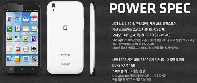 take janus android doble nucleo 1.5ghz