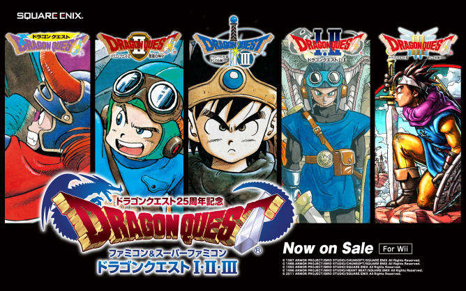 dragon quest collection wii 2011